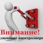 otklyuchenie_elektroenergii